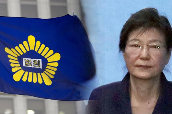 법원, 박근혜 '국정농단' 대국민 손해 배상 책임 불인정