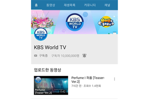 KBS World TV's YouTube Channel Surpass 10 Million Subscribers