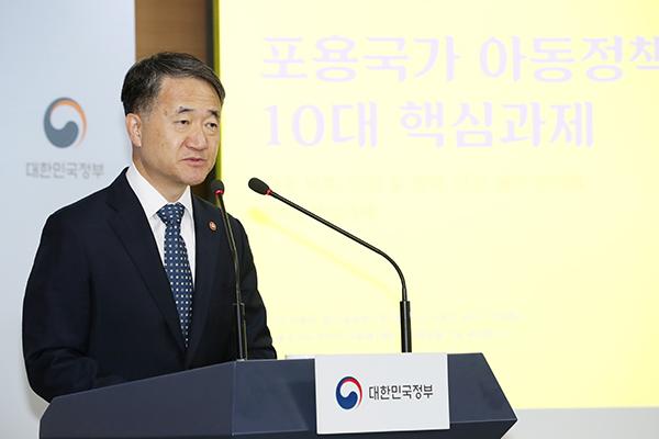 """韩政府公布""""包容国家儿童政策"""""""