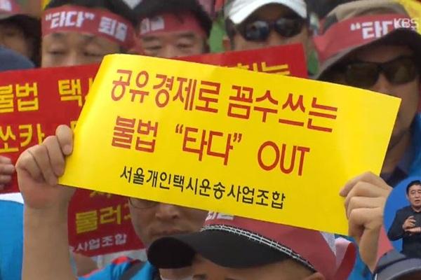 카카오-택시단체 회동…'타다' 반대는 계속