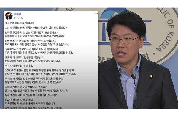 """한국당 장제원 """"어정쩡한 야당..결심해야 할 때""""..등원 촉구"""