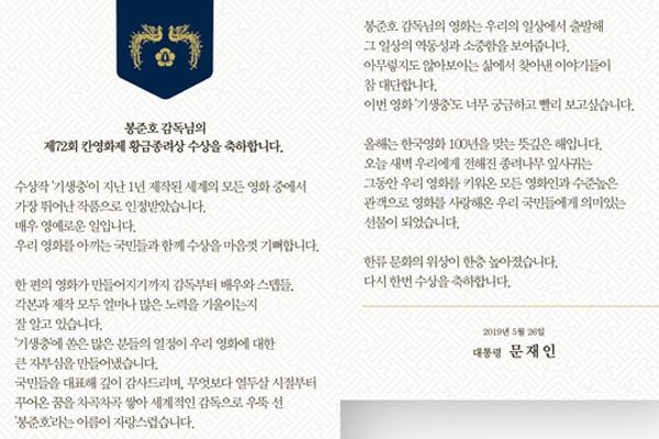 Presiden Moon Rayakan Kemenangan Sutradara Bong Joon-ho di Cannes
