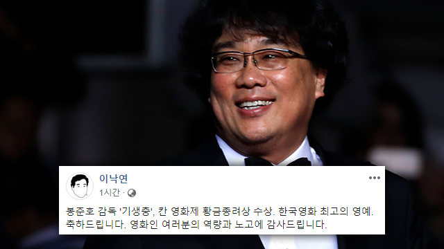 Prime Minister Congratulates Bong Joon-ho on Winning Top Prize at Cannes