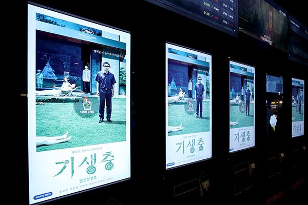 기생충 해외 매출 2천억원 돌파…북미 역대 외화 흥행 5위