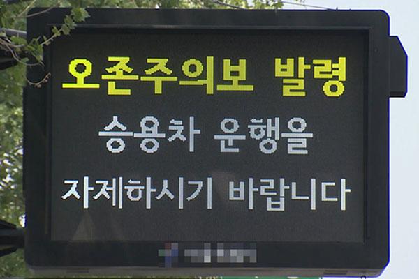 수원 등 경기 중부권 11개시에 오존주의보 발령