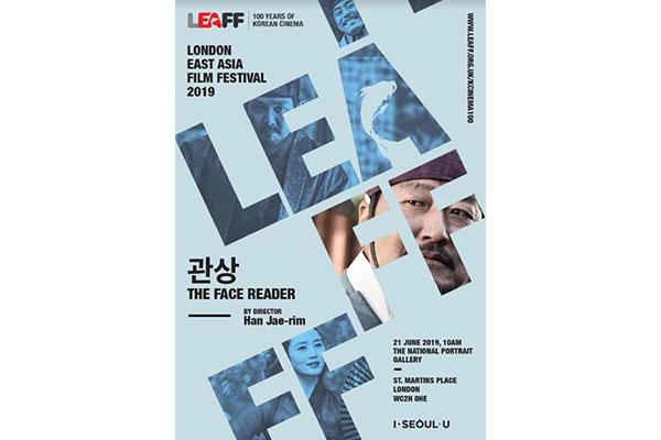 11 S. Korean Films Being Screened Across London