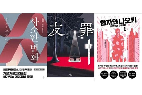 일본소설 강세속 일본 장르소설 출간 열풍