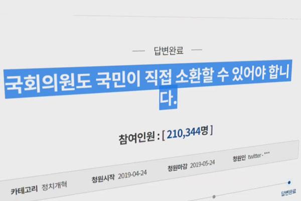 La Cheongwadae augmente la pression sur le PLC pour son retour au Parlement