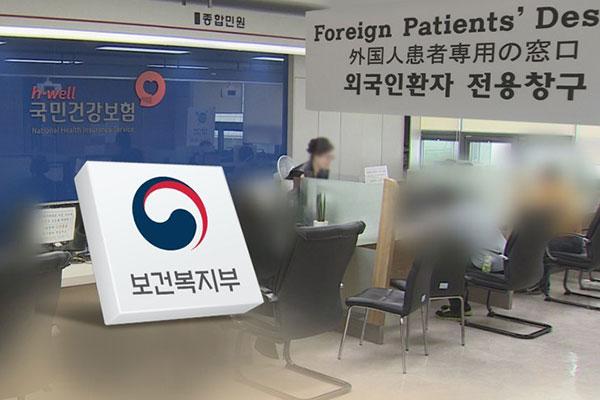 Assurance maladie : les étrangers séjournant plus de 6 mois en Corée du Sud devront cotiser