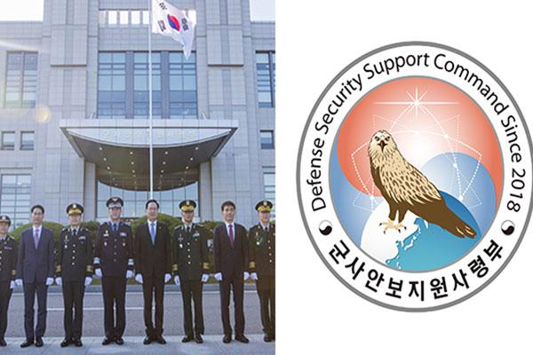 """안보지원사, 국방보안 콘퍼런스 개최…""""달라지는 보안환경에 대응해야"""""""