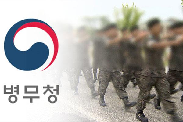 병무청, 예술·체육요원 병역특례 관련 개정안 행정예고
