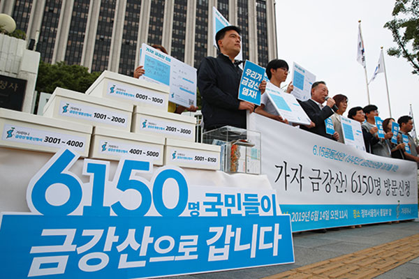 Thousands of S. Koreans Urge Gov't to Work for Geumgang Tour Resumption