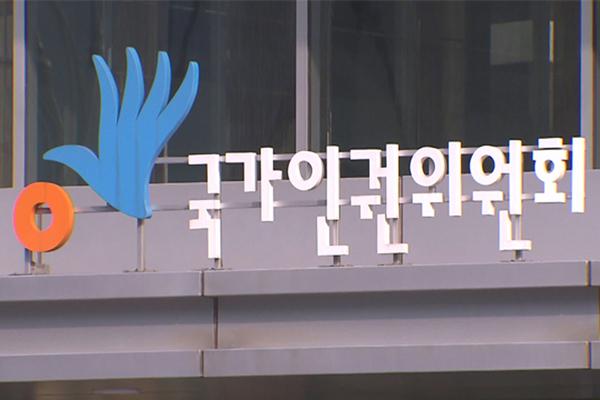 """인권위 """"농어촌 경로당 중심으로 노인 복지기능 확대해야"""""""