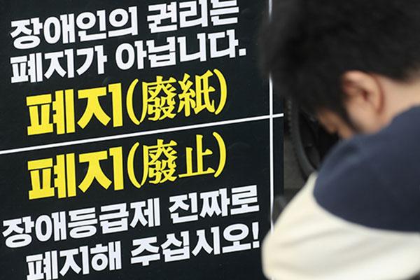 """""""장애인등급제 폐지 보완하라"""" 기습 점거...예산 증액 요구"""