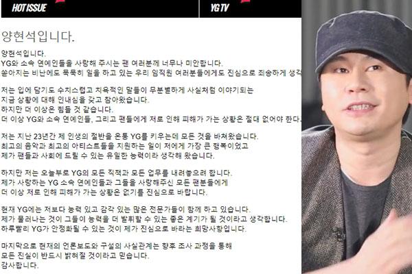 """경찰 바아이·YG 의혹 수사착수…양현석 """"YG 떠난다"""""""
