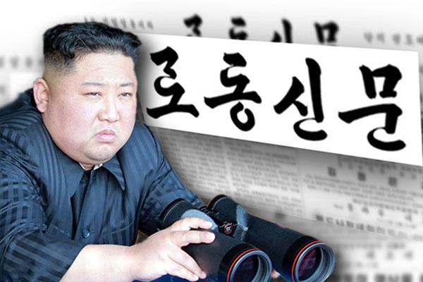 La Corée du Nord met l'accent sur le rôle de l'exécutif comme «tour de contrôle de l'économie»