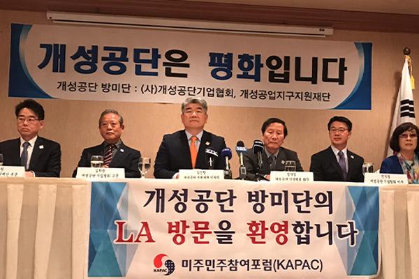 Ким Чжин Хян: Север хочет видеть в Кэсоне американские компании