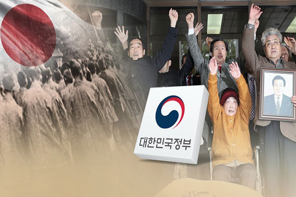 """日 요청 '강제징용 중재위 구성' 시한 도래…정부 """"신중 대응"""""""