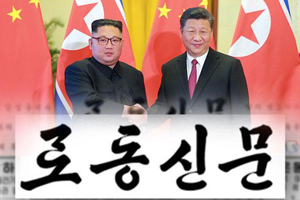 《劳动新闻》:习近平访北为两国历史书写新篇章