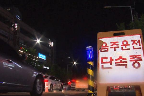 韩国25日起实施新《道路交通法》 加大酒后驾车处罚力度