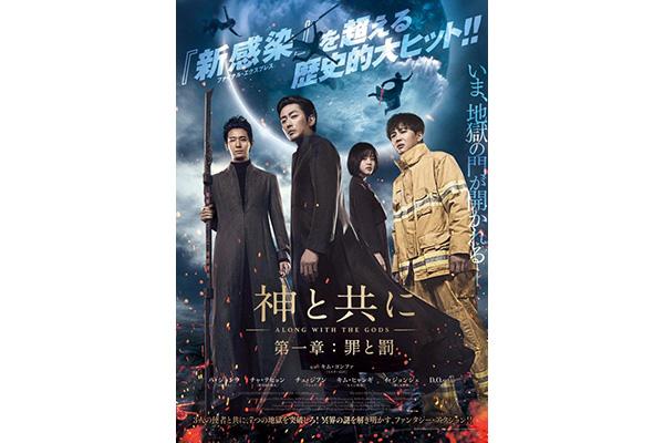 韓国映画「神と共に」 日本でも興行が好調