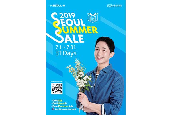 С 1 по 31 июля в Сеуле пройдёт ежегодная летняя распродажа