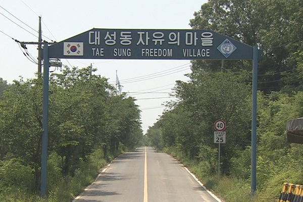 Vice Unification Minister to Visit Village inside DMZ on Tues.
