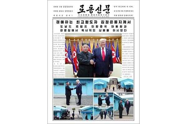 北韩媒体公开南北韩和美国首脑会面视频