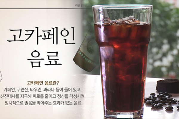 Las cafeterías deberán mostrar el grado de cafeína en los productos