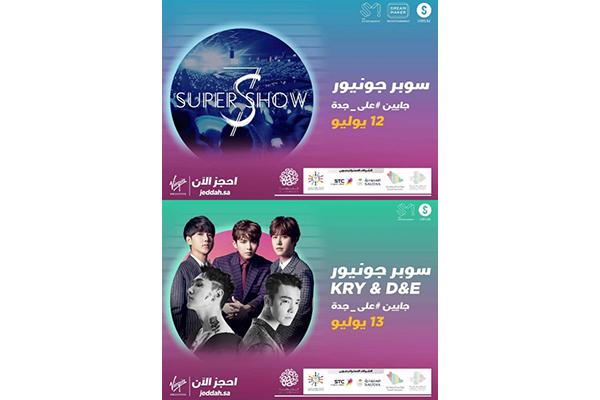 فرقة سوبر جونيور الكورية تقيم أول عرض في السعودية