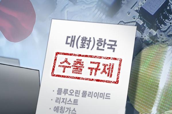 Un média nord-coréen fustige la mesure de rétorsion japonaise contre la Corée du Sud