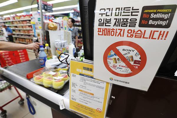 韓国国民67%「日本製品の不買運動に参加する」 輸出規制問題で