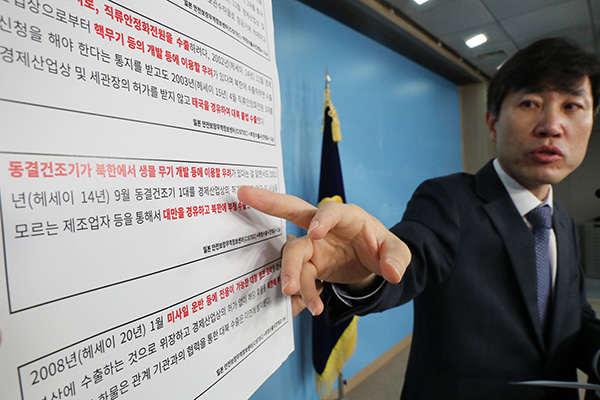 河議員「フッ化水素など戦略物資、過去に日本から北韓に密輸出」