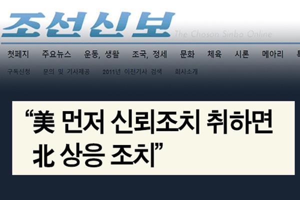 Nordkorea fordert von USA ersten Schritt für Fortsetzung von Verhandlungen