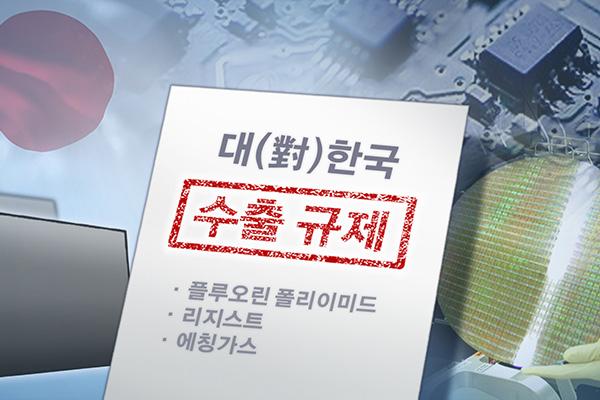 """""""전문가 62%, 日 수출규제 장기화하면 한국 피해 더 커'"""""""