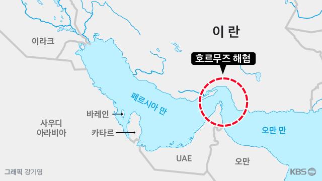 S. Korea Says US Made No Request Regarding Military Escort in Strait of Hormuz
