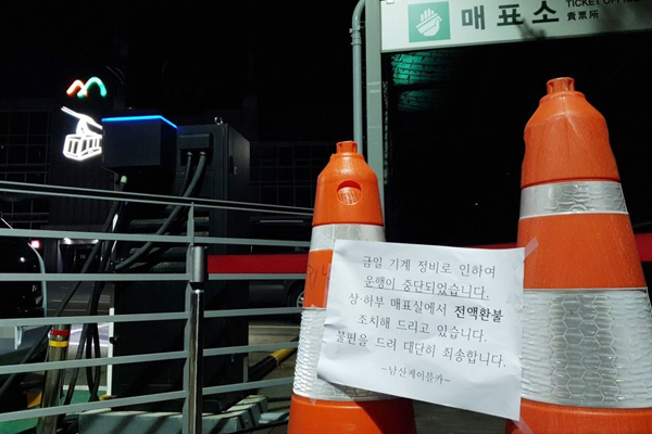 Police to Book Official on Duty for Cable Car Accident at Seoul Attraction