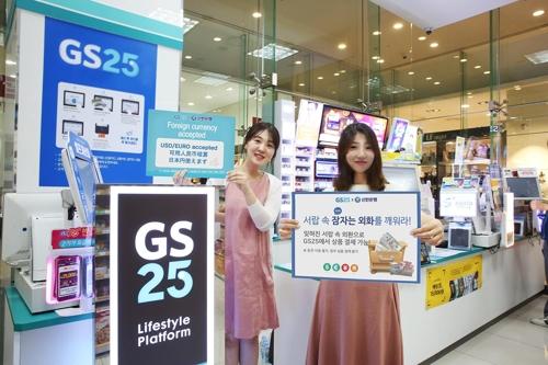 GS25, 외화결제 전국 확대…달러·위안·유로·엔 사용 가능