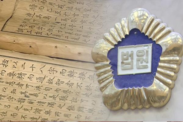 """韩大法院裁定《训民正音解例本》""""尚州本""""所有权归文化财厅"""