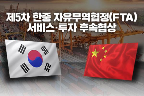 РК и КНР продолжают обсуждение сотрудничества в рамках соглашения о свободной торговле