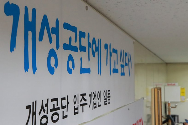 S. Korean Firms Seek to Hold Gov't Responsible for Gaeseong Complex Shutdown