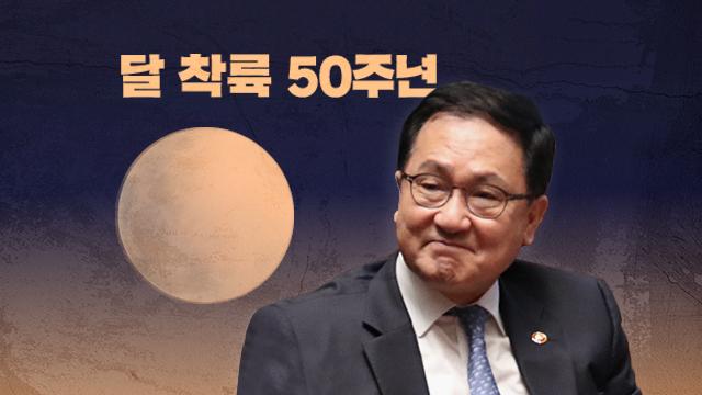 Korea Space Forum Kicks Off to Mark 50th Anniversary of First Moon Landing