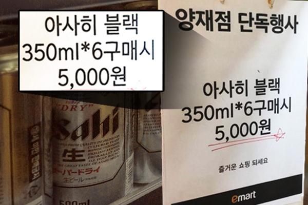 """불매운동 한창인데 일본 맥주 할인판매 '빈축'…이마트 """"행사 종료"""""""
