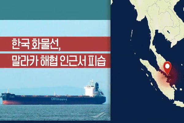 한국 화물선,해적에 피습