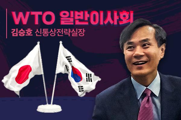 La OMC abordará el día 23 el conflicto comercial Corea-Japón