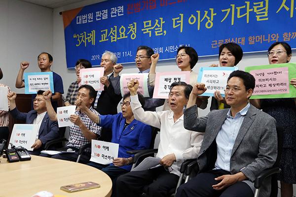 Para Korban Kerja Paksa Masa Penjajahan Jepang Tindak Lanjuti Penjualan Aset Mitsubishi