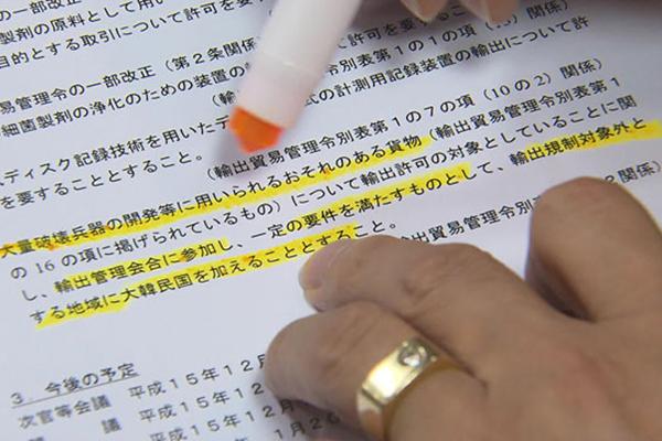 """""""일본 화이트리스트 한국 배제, WTO 위반""""…일본 정부 문건 확인돼"""