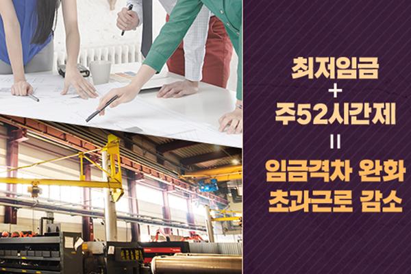 주52시간제 1년 기업고용 1.8% 늘어…일자리 창출 효과 '글쎄'