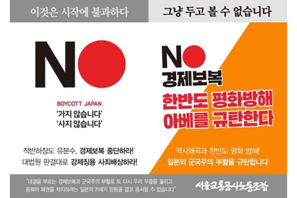 Seoul Subway to Feature Stickers Denouncing Japan's Economic Retaliation