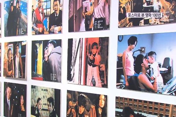 韩国举行电影100周年海报展